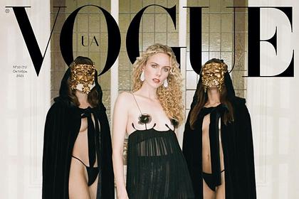 Обложка украинского Vogue с полуголыми моделями восхитила читателей